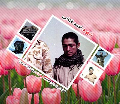شهید احمد فتاحی اردکانی