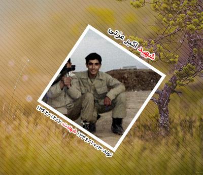 شهید اکبر عزتی اردچی