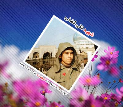 شهید تقی فضلی احمدآبادی