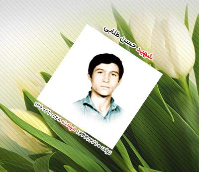 شهید حسن طلابی مزرعه نو