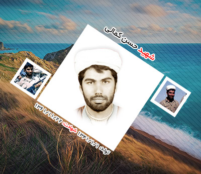 شهید حسن کمالی اردکانی