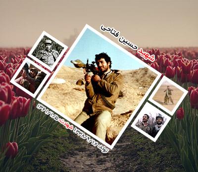 شهید حسین فتاحی اردکانی