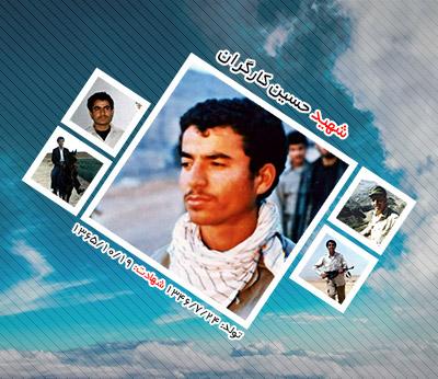 شهید حسین کارگران