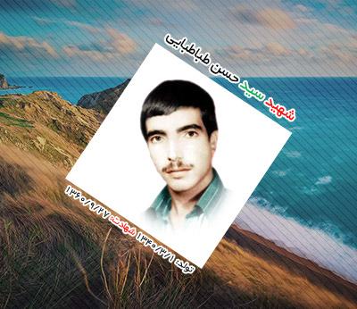 شهید سید حسن طباطبایی مزرعه نو