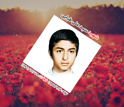 شهید سید علی طبایی عقدایی
