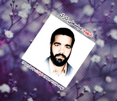 شهید عباسعلی کارگر شریف آباد