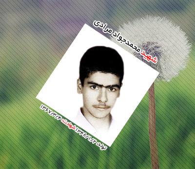 تصویر شهید محمدجواد مرادی درین