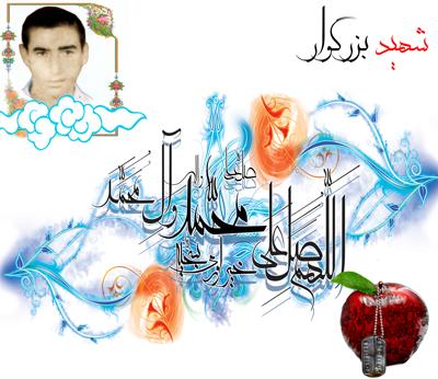 شهید سیّد علی هاشمی مزرعه نو