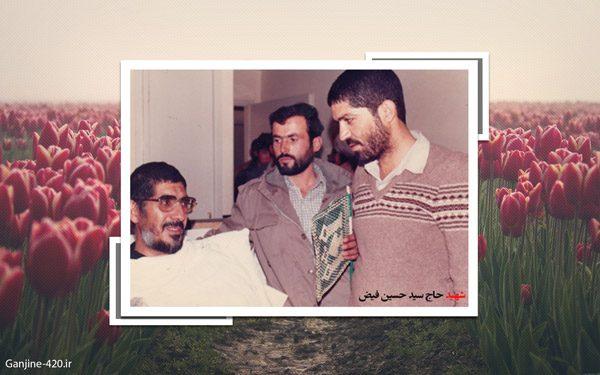 جانباز شهید حاج سید حسین فیض