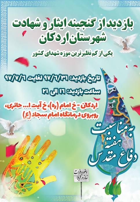 بازدید از گنجینه ایثار و شهادت اردکان به مناسبت هفته دفاع مقدس