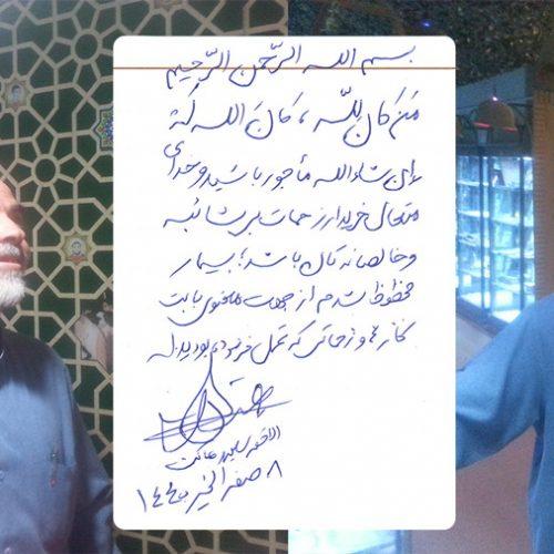 بازدید سعید عاکف ، نویسنده کتاب خاکهای نرم کوشک از گنجینه ایثار و شهادت اردکان