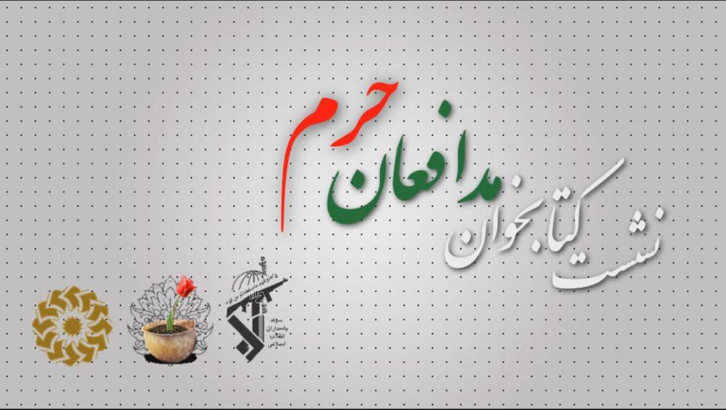 نشست کتابخوان مدافعان حرم در اردکان برگزار شد