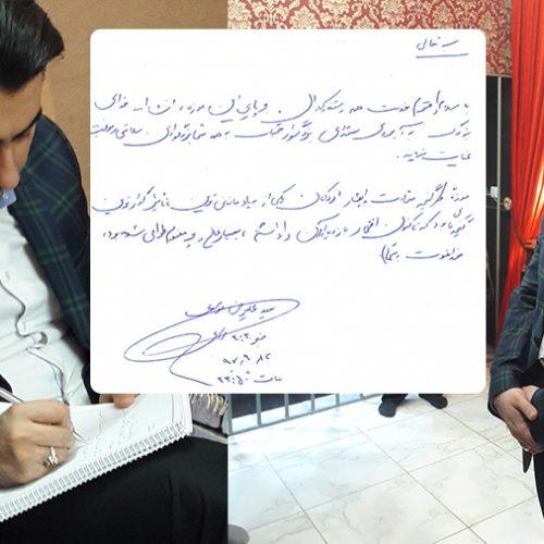 بازدید سید علیرضا موسوی، خبرنگار و مجری اخبار 20:30