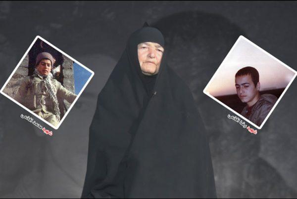 مادر دو شهید محمد و رضا افخمی