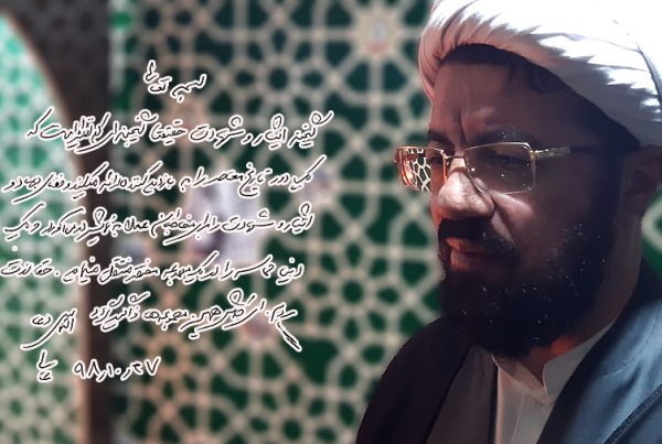 بازدید حجت الاسلام والمسلمین عالی